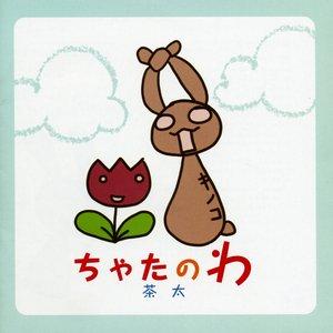Image for 'ちゃたのわ'