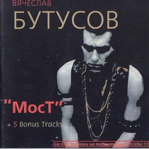 Image for 'Мост'