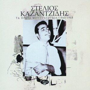 Image for 'Ta Prota Mou Tragoudia / 1960-1968'