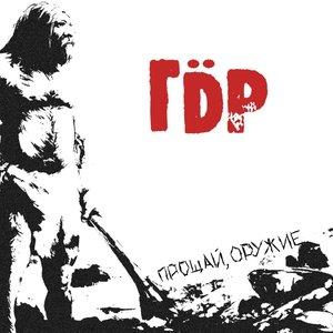 """Image for 'Синглы с альбома 2008 """"Прощай Оружие""""'"""