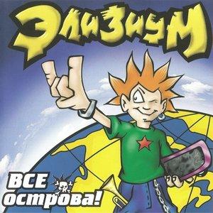Image for 'Все Острова!'