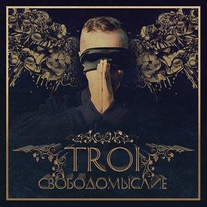 Image for 'СВОБОДОМЫСЛИЕ LP'