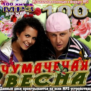 Immagine per 'Чумачечая весна'