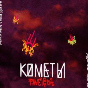 Image for 'Кометы (EP)'