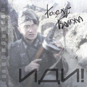 Image for 'Девочки любят леденцы'