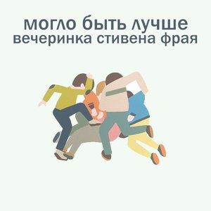 Image for 'вечеринка стивена фрая'
