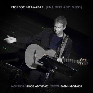 Image for 'Ena Heri Apo Nero'