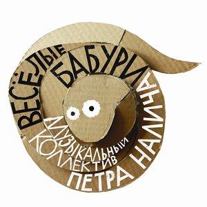 Bild für 'Весёлые Бабури'
