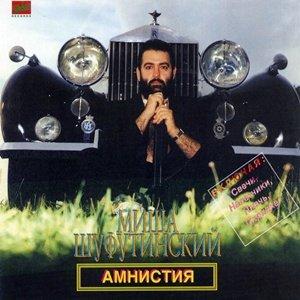 Bild für 'Амнистия'