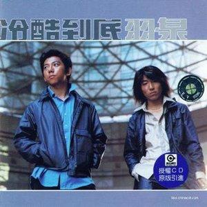 Image for '冷酷到底'