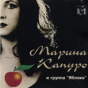 """Image for 'Марина Капуро и группа """"Яблоко""""'"""