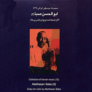 Image for 'Collection of Iranian Music 12'