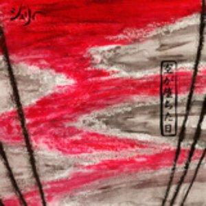 Image for '空が堕ちた日'