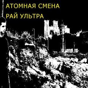 Immagine per 'Atomnaya Smena'