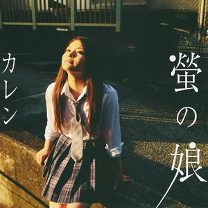 Image for '螢の娘'