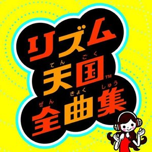Image for 'Rhythm Tengoku Complete Music Collection'