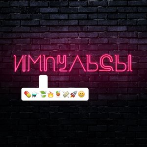 Image for 'Импульсы'