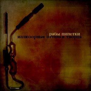 Image for 'Рабы Пипетки'