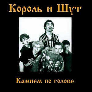 Image for 'Камнем По Голове'