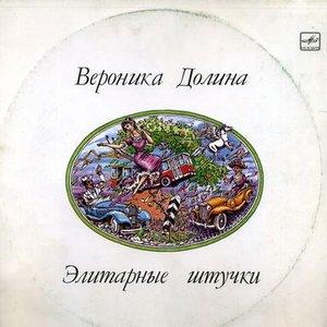 Image for 'Элитарные Штучки'