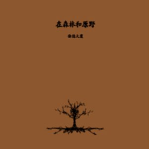 Image for '在森林和原野'