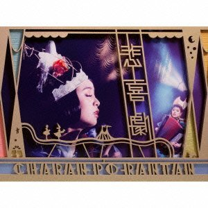 Image for '悲喜劇'