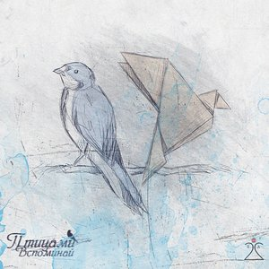Image for 'Вспоминай'