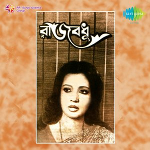 Image for 'Rajbadhu (Original Motion Picture Soundtrack)'