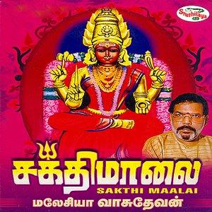 Image for 'SAKTHIMAALAI'