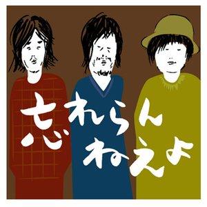 Image for 'CからはじまるABC'