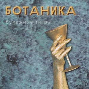 Image for 'Ботаника'