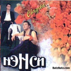 Image for 'Свадьба'
