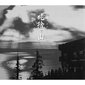 Image for '姥捨て山'