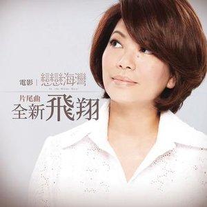 Image for 'Quan Xin Fei Xiang'