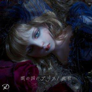 Image pour '波紋'