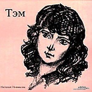 Image for 'Тэм'