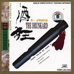 Image for 'The Drunkard: Guqin Solos By Gong Yi'
