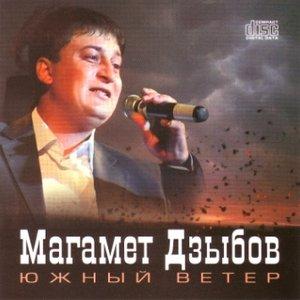 Image for 'Магамет Дзыбов'