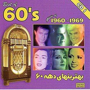 Bild für 'Best of 60's Persian Music Vol 1'