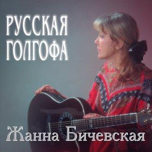 Bild für 'Русская Голгофа'