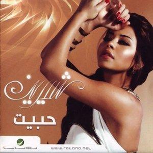 Image for 'حبيت'