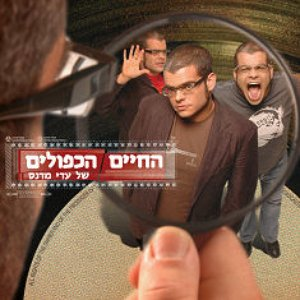 Image for 'לא פעם בקיץ'