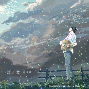 Image for '言ノ葉'