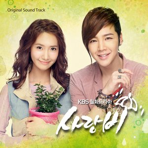 Image for '사랑비 OST Third Single'