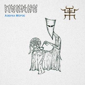 Image for 'Азбука Морзе'