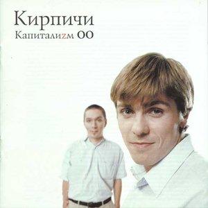 Image for 'Капиталиzм 00'