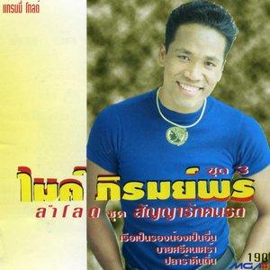 Imagem de 'Sun Yah Ruk Kon Rote'
