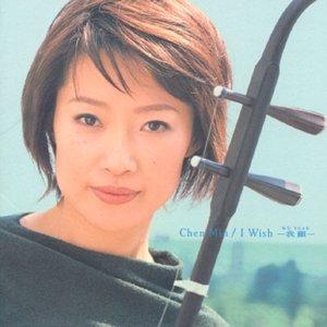 Image for 'I Wish -Wo Yuan-'