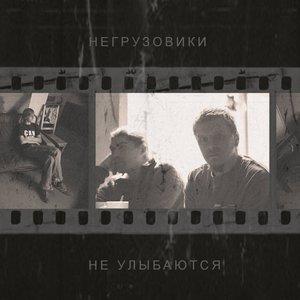 Image for 'Поправляюсь'