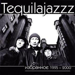 Image for 'Избранное 1995-2000'